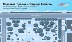 Большая горка, каток и ледяные звери: что ждет томичей на Новособорной
