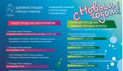 До и после Нового года: программа праздничных мероприятий в Томске