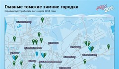 Скоро праздник: карта новогодних елок и ледовых городков Томска