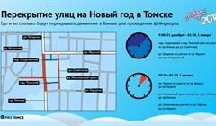 Где будет перекрыто движение в Томске в Новый год – 2018