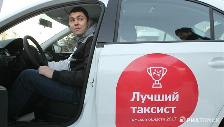 Лучший таксист Томской области получил новенькую иномарку