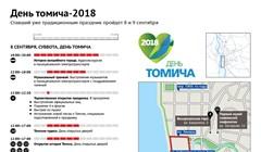 Программа празднования Дня томича – 2018