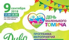 Программа празднования Дня маленького томича – 2018