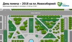 День томича – 2018: мероприятия на площади Новособорной 8 сентября