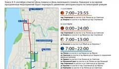 Как будет ходить транспорт и где перекроют движение на День томича