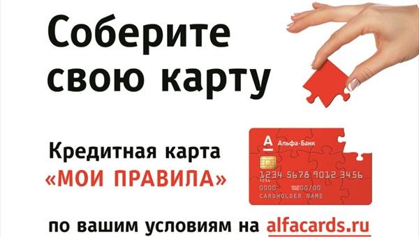альфа банк кредит красная карта