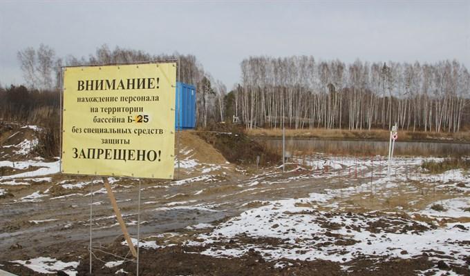 Бассейн ЖРО Б-25 на СХК