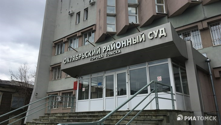 Томский суд рассмотрит дело об отмывании более 700 млн руб