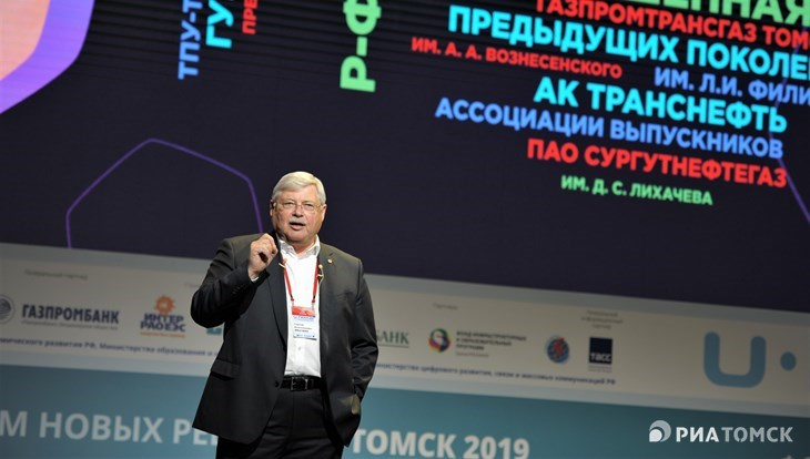 Zhvachkin opened the Tomsk U-NOVUS forum