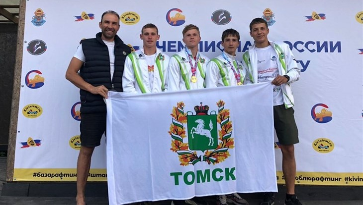 Томские рафтеры взяли золото на чемпионате России