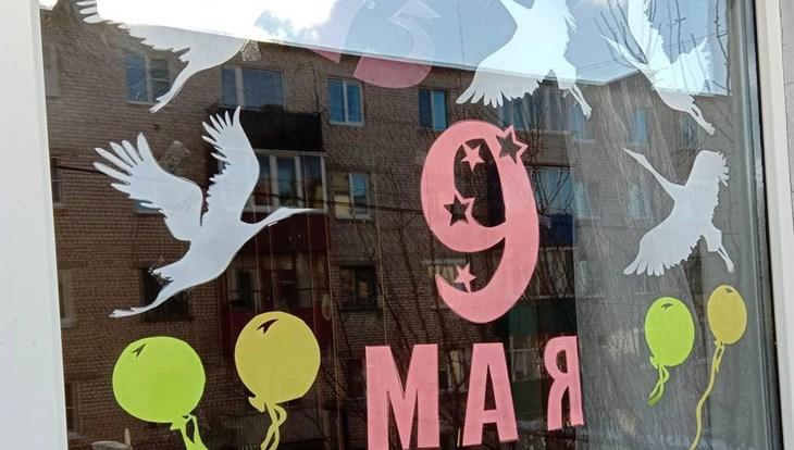 Жители Томской области могут принять участие в акции #ОКНА_ПОБЕДЫ
