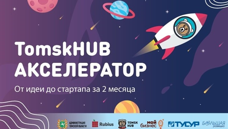 Rubius IT-company teach Tomsk residents to turn an idea into a startup