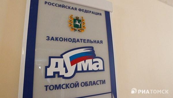 Томская облдума одобрила в I чтении льготы для переработчиков ПНГ