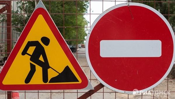 Участки двух дорог в Томске будут закрыты для транспорта в выходные