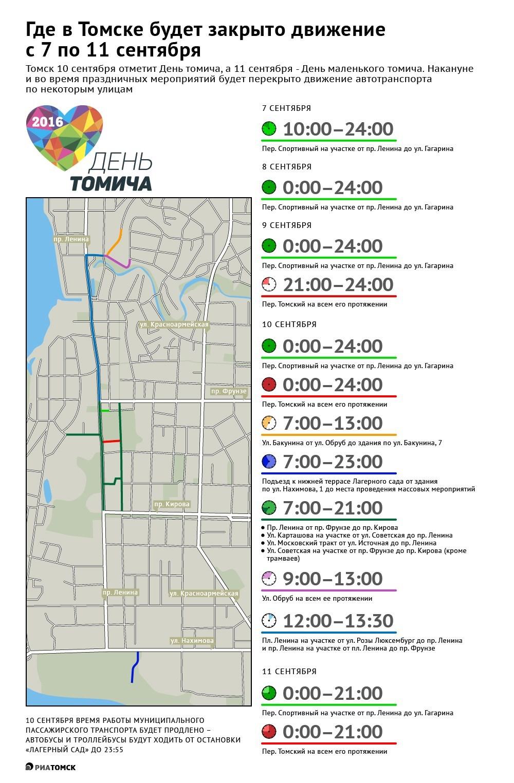 Схема движения автобусов в томске фото 260