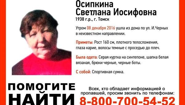 Волонтеры и полиция разыскивают пропавшую в Томске бабушку