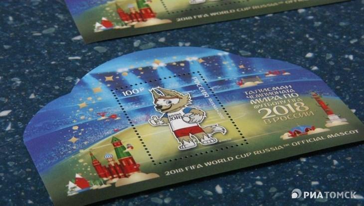 В Томске начали продавать марки с Волком Забивакой