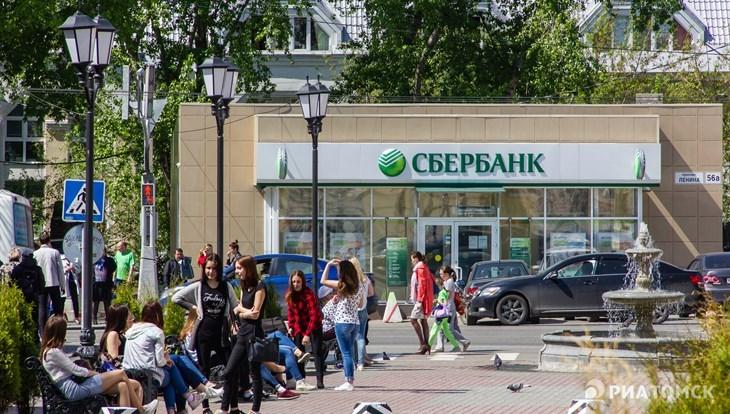Сбербанк отменил плату за первый год обслуживания кредиток в Томске