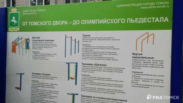 Еще 54 спортплощадки появятся в Томске в 2018 году