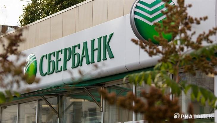 Томский офис Сбербанка запустил коммунальную акцию Год без хлопот