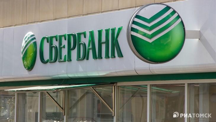 Сбербанк дополнительно снизил ипотечные ставки по акции Витрина