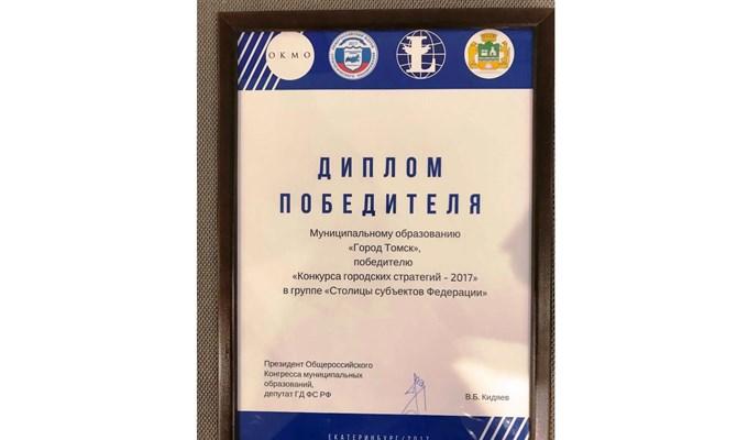 Стратегия развития Томска признана лучшей в стране РИА Томск Диплом победителя