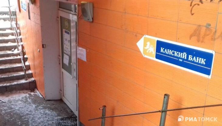 """Более 460 томских вкладчиков """"Канского"""" получат 211 млн руб выплат"""