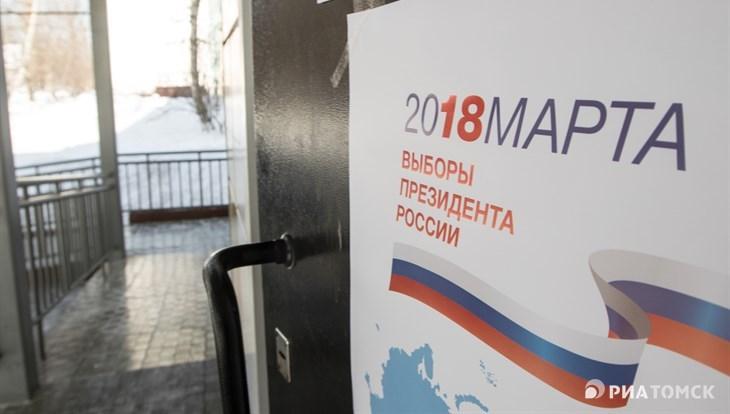 Более 2000 томичей досрочно проголосовали на выборах президента РФ