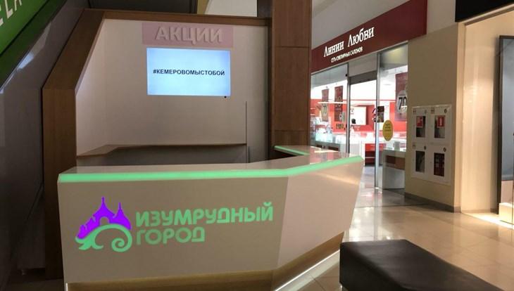 Кинотеатр не будет работать в Изумрудном городе в Томске в среду