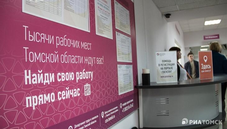 Ценный кадр: как в Томском центре занятости ищут работу мечты